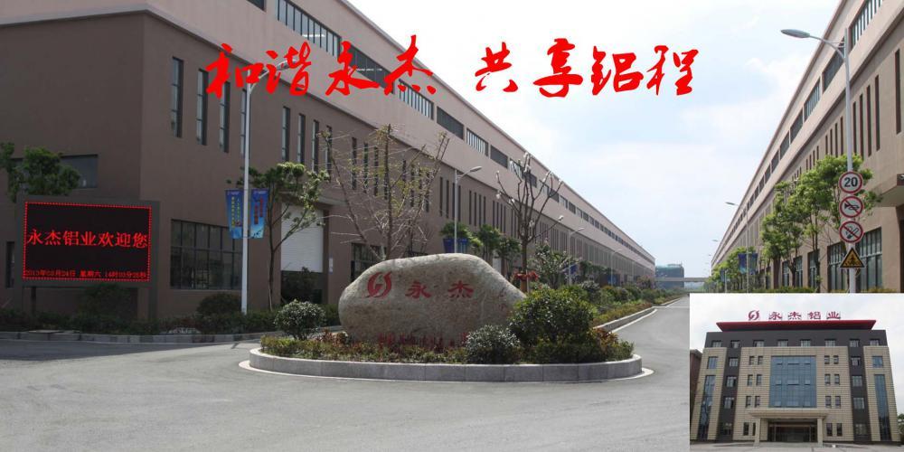 10-the factory gate(YongJie Aluminium)